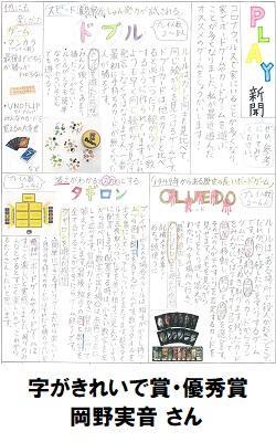 03字がきれいで賞_優秀賞_小学生03_250-400.jpg
