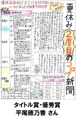 02タイトル賞_優秀賞_小学生02_250-400.jpg