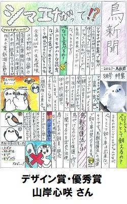 04デザイン賞_優秀賞_小学生04_250-400.jpg