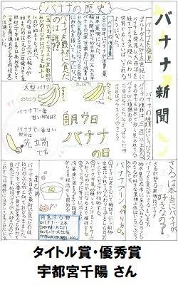 15タイトル賞_優秀賞_小学生15_250-400.jpg