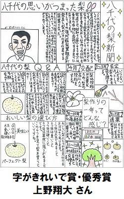 12字がきれいで賞_優秀賞_小学生12_250-400.jpg