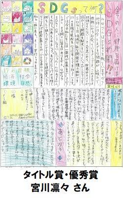 14タイトル賞_優秀賞_小学生14_250-400.jpg