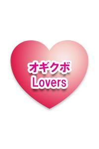 オギクボLovers.jpg