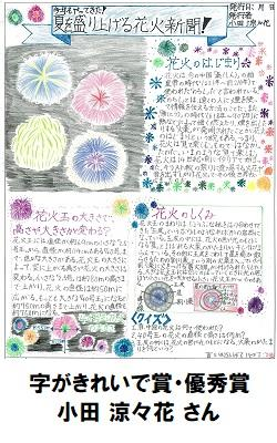 10字がきれいで賞_優秀賞_小学生10_250-400.jpg