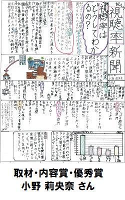 12取材・内容賞_優秀賞_小学生12_250-400.jpg