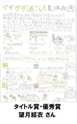 04タイトル賞_優秀賞_小学生04_250-400.jpg