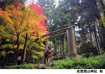 佐毘売山神社_山神さん秋400-284.jpg