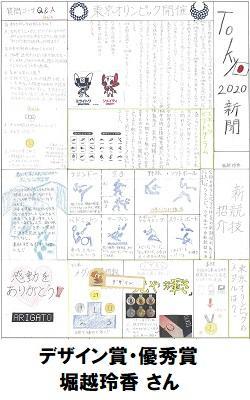 23デザイン賞_優秀賞_中学生03_250-400.jpg