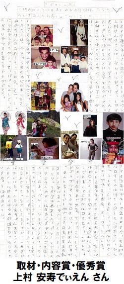 06-3取材・内容賞_優秀賞_小学生06_250-571.jpg