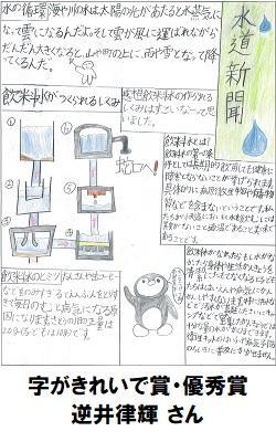 07字がきれいで賞_優秀賞_小学生07_250-400.jpg