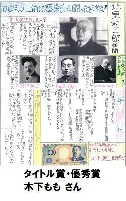 11タイトル賞_優秀賞_小学生11_250-400.jpg