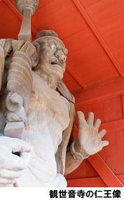 観世音寺の仁王像177-284.jpg