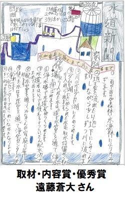 07取材・内容賞_優秀賞_小学生07_250-400なおし.jpg