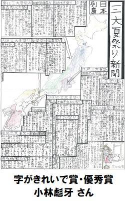 14字がきれいで賞_優秀賞_小学生14_250-400.jpg