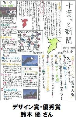 13デザイン賞_優秀賞_小学生13_250-400.jpg