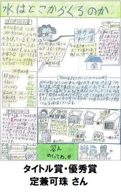 05タイトル賞_優秀賞_小学生05_250-400.jpg