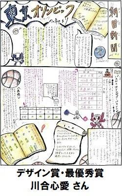 06最優秀賞_デザイン賞_中高生250-400.jpg
