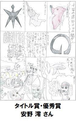 06タイトル賞_優秀賞_小学生06_250-400.jpg