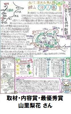 04最優秀賞_取材内容賞_小学生250-400.jpg