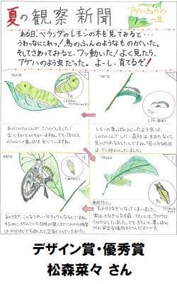 05デザイン賞_優秀賞_小学生05_250-400.jpg