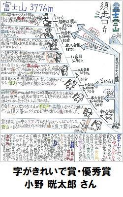 09字がきれいで賞_優秀賞_小学生09_250-400.jpg