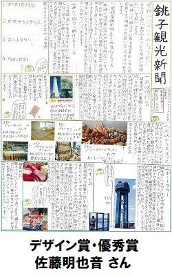 16デザイン賞_優秀賞_小学生16_250-400.jpg