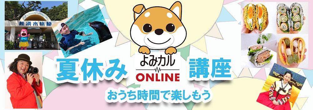 natsu_online1000-351.jpg