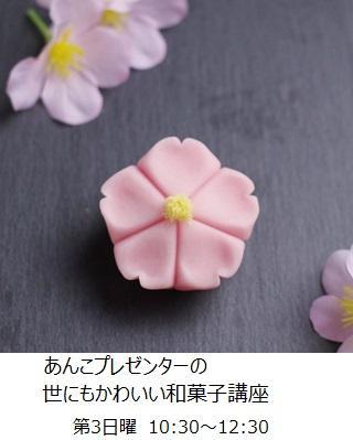 HP用あんこ.jpg
