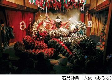 石見神楽 大蛇(おろち)360-260.jpg