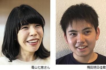 青山さんと梅田さん.jpg
