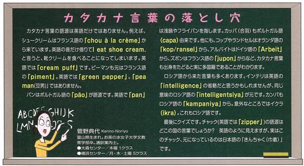 2012aut_katakana.jpg