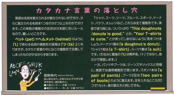 2012sm_katakana.jpg