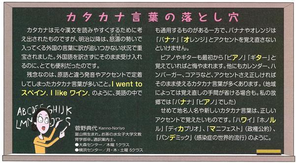 2012sp_katakana.jpg