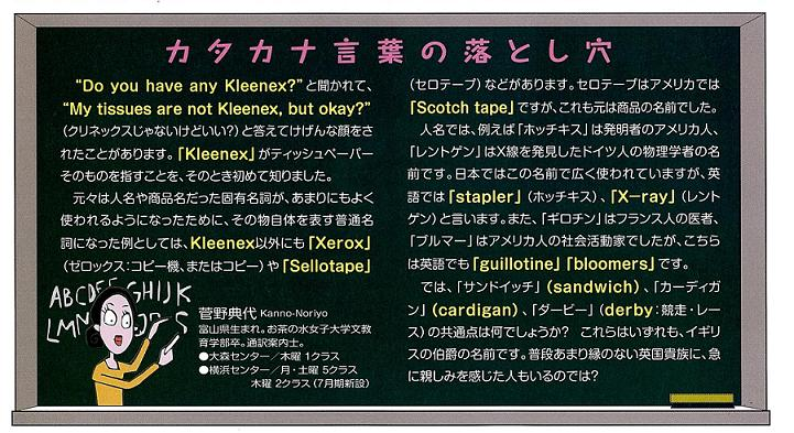 katakana yomicul 2013summer.jpg