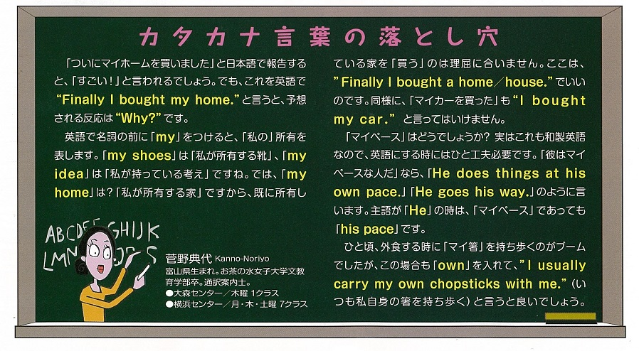 katakana2014summer2.jpg