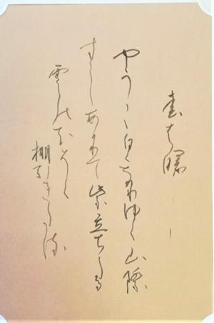 新設(NHK) 入門かな書道.jpg
