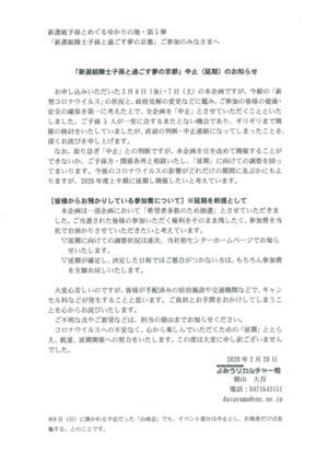 中止のお知らせち.jpg