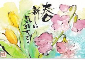 村西先生絵手紙.jpg