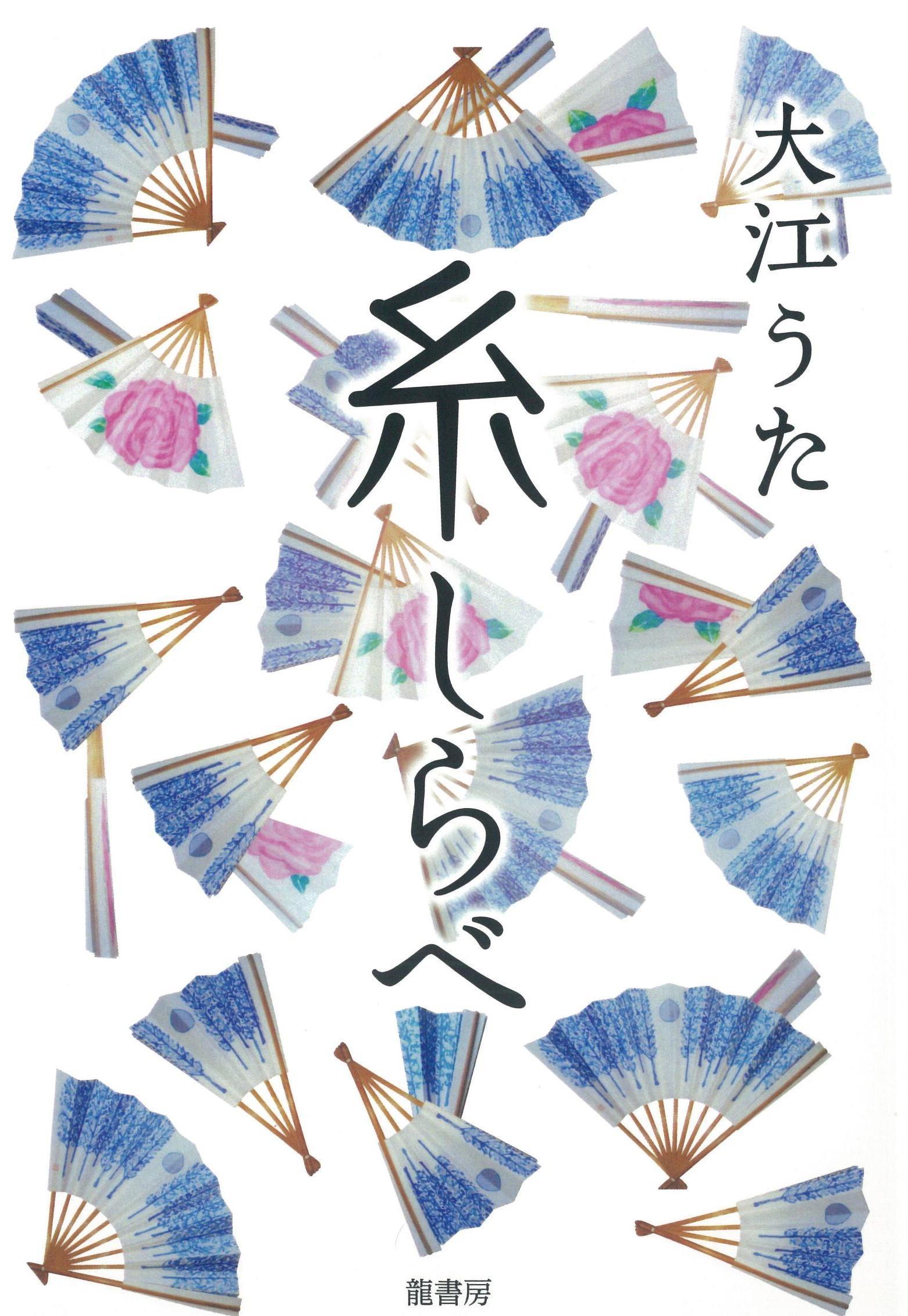 糸しらべ・書影.jpg