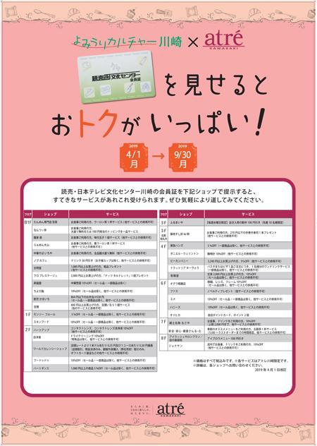 yomiuriotoku19041909.jpg