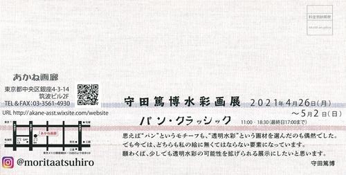 kinshicho-suisai2.jpg