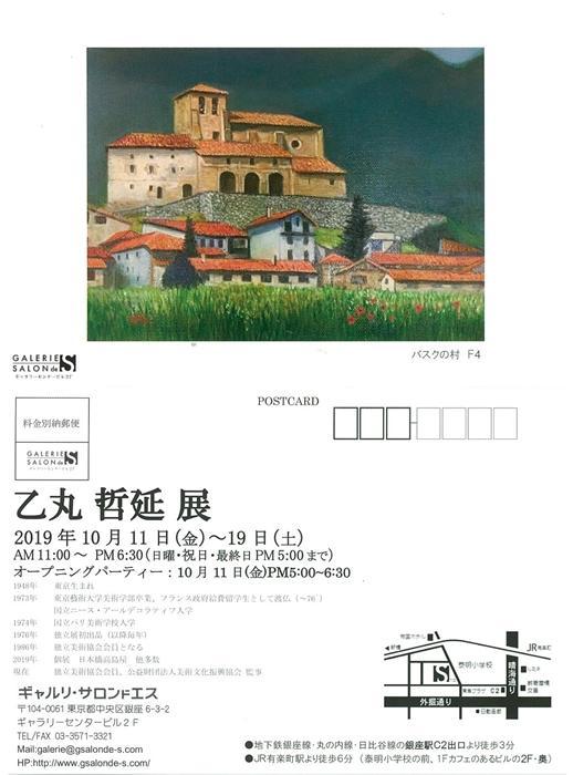 kinshicho1011.jpg