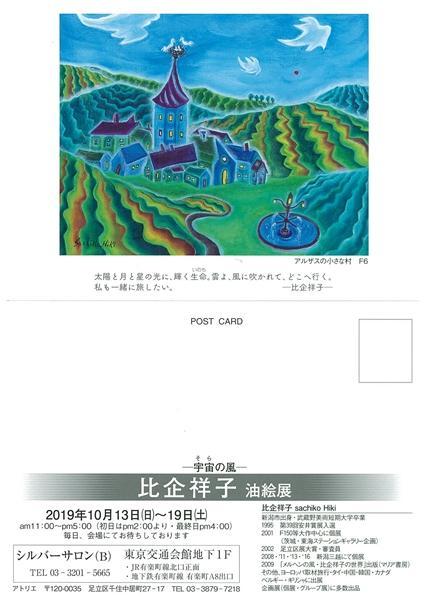 kinshicho1013.jpg