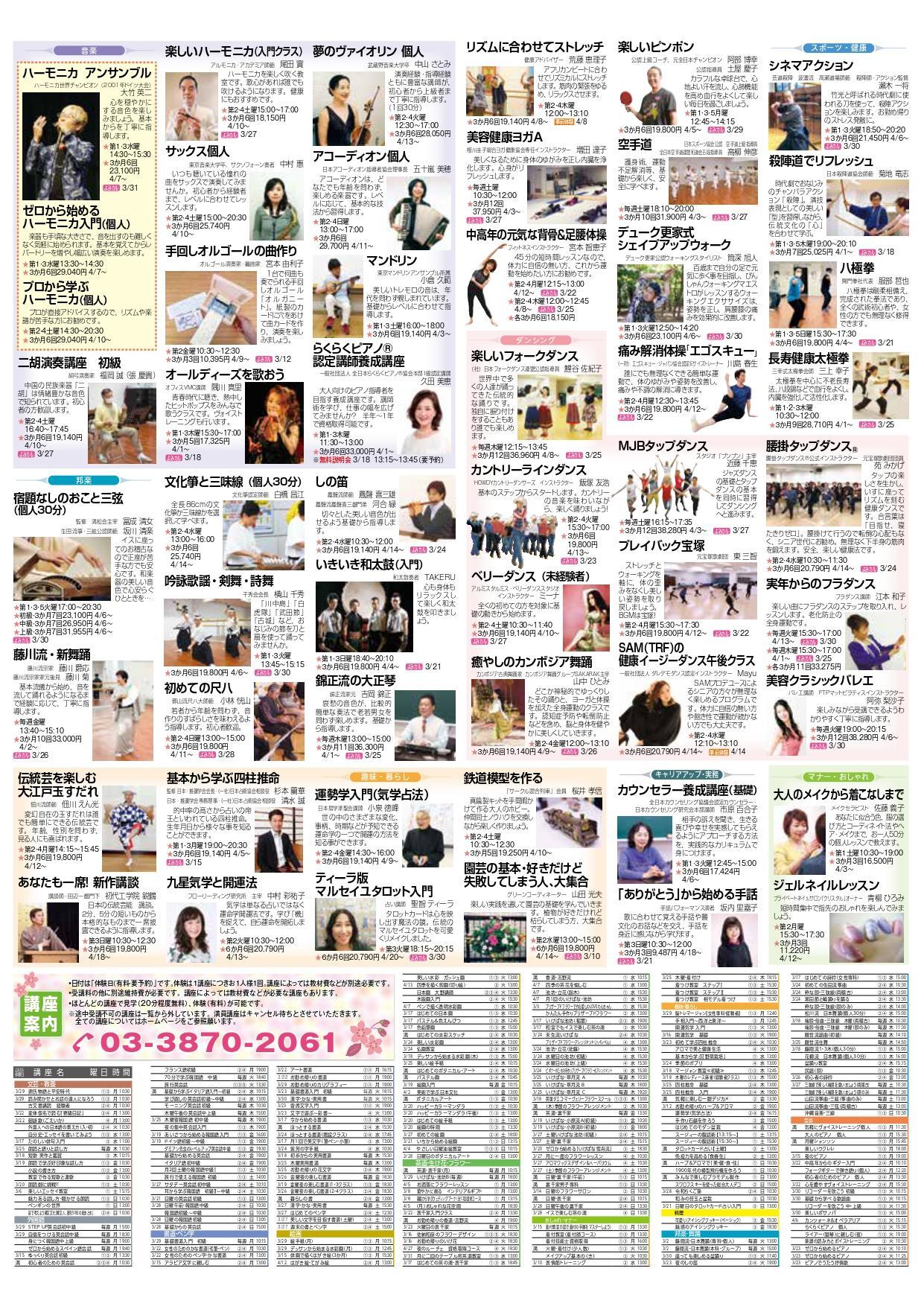北千住2021年4月期Web用-3面_page-0001.jpg