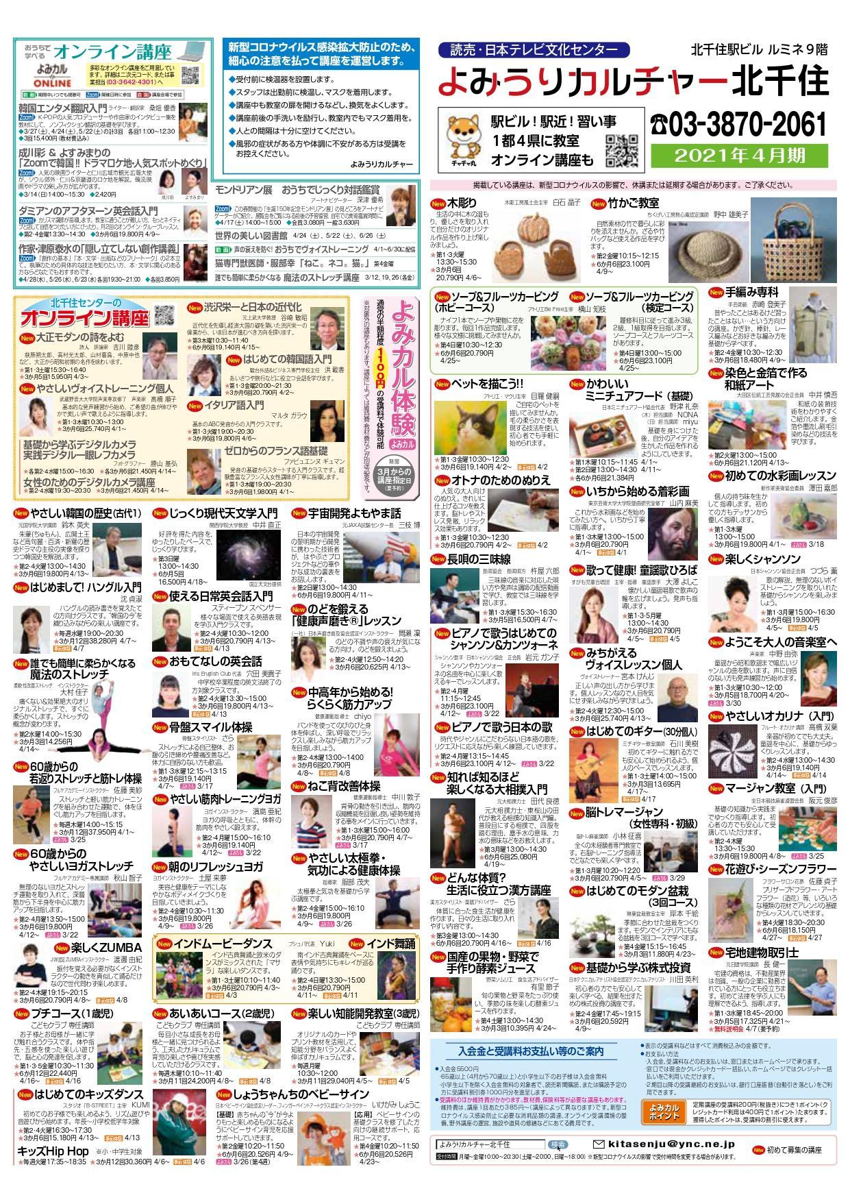 北千住2021年4月期Web用-1面_page-0001.jpg