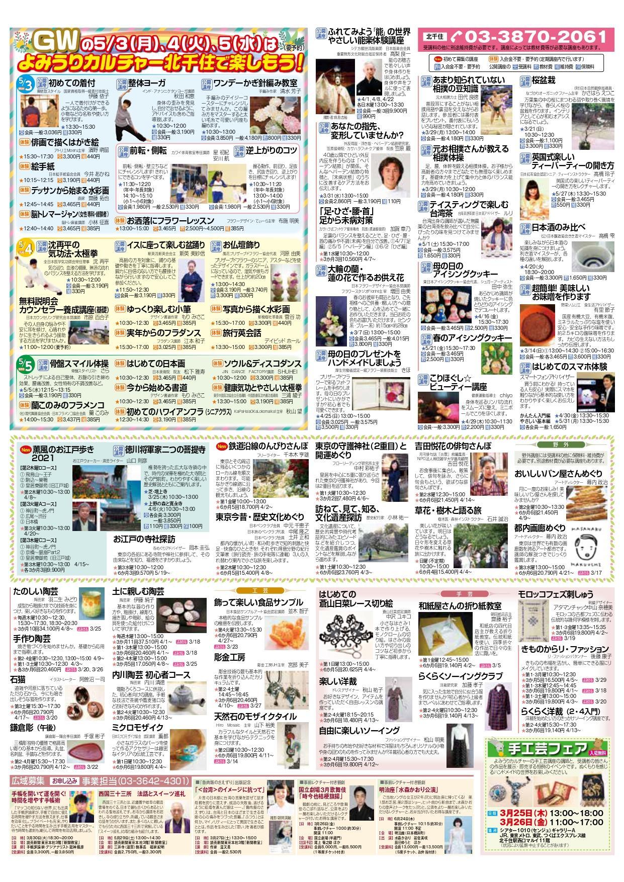 北千住2021年4月期Web用-4面_page-0001.jpg