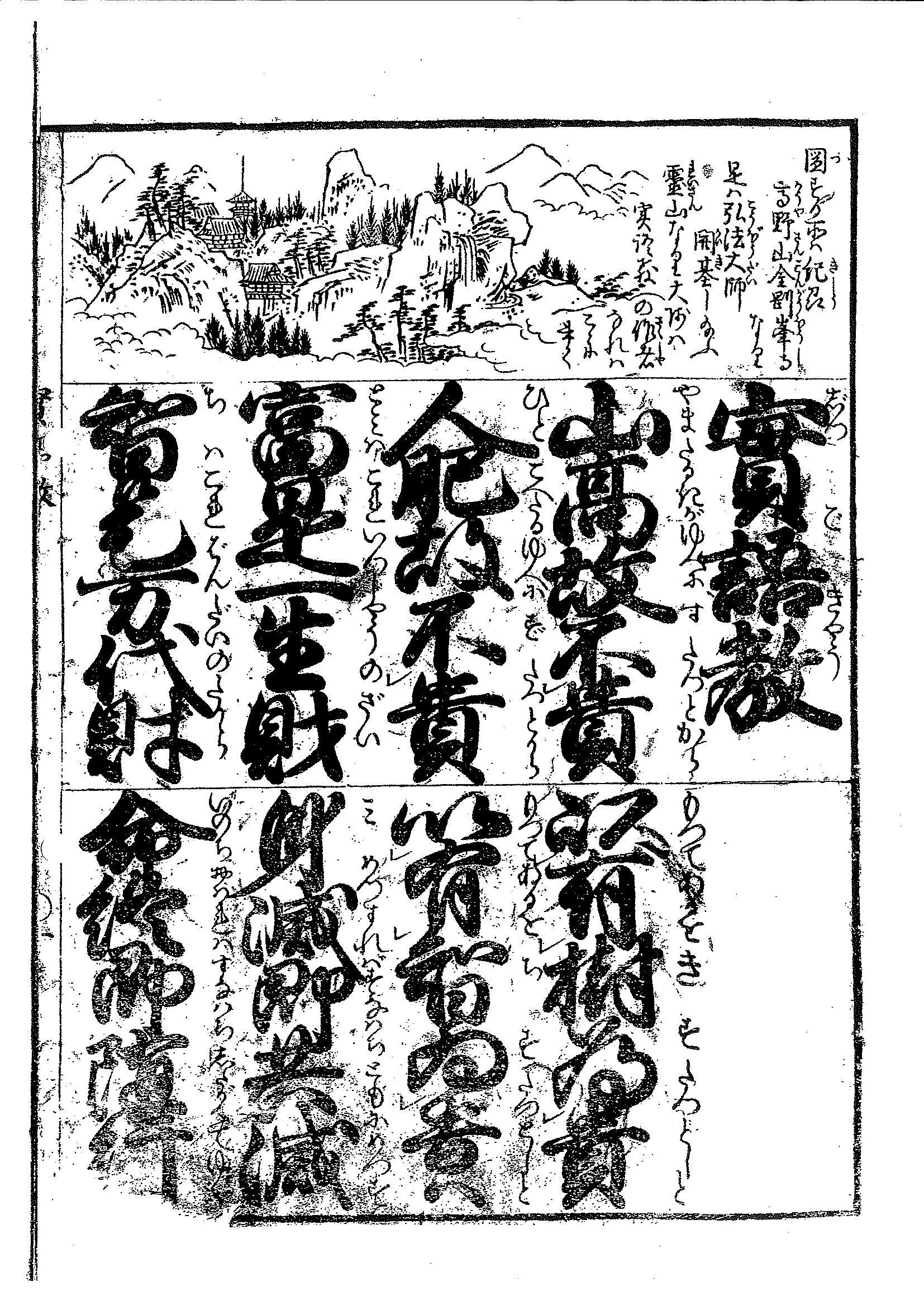 7,くずし字からはじめる古文書入門.jpg