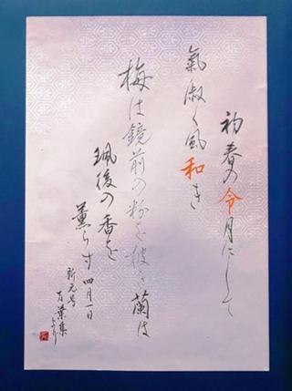 190402令和万葉集詞書かな書き直し.JPG