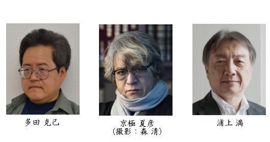 妖怪談議お知らせ用.jpg