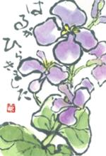 RE 季節の絵手紙.jpg